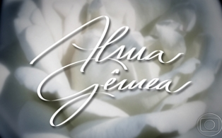 http://ocanal.files.wordpress.com/2009/09/alma-gemea.jpg